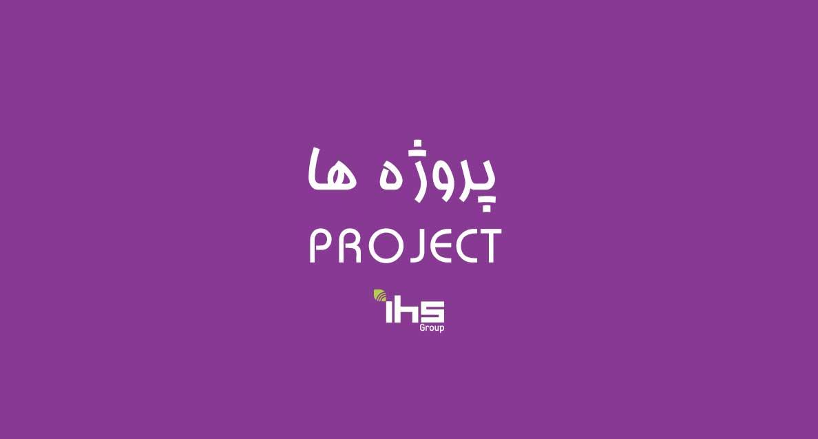 پروژه های IHS